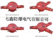 BHG1-200/10-2G矿用电缆接线盒