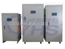 欧阳华斯30KVA稳压电源/稳压器