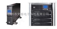 茂名艾默生UPS不间断电源专卖报价/广东UPS免维护蓄电池总代理销售