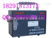 CCZ20型-矿用粉尘采样器