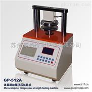 GP-512A边压环压试验机