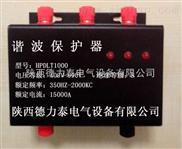 谐波保护器hp1000==HP1000LT