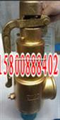 A28W-16T黄铜安全阀