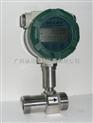 LWGY-广东涡轮流量计、广东液体流量计
