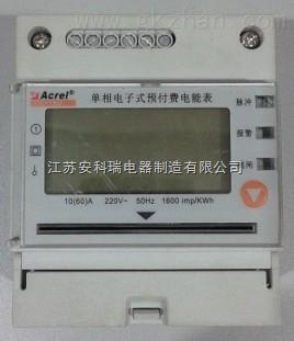 预付费电能表