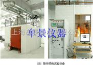 权威供应建筑材料或制品的单体燃烧试验机(SBI)