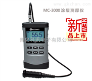MC-3000C薄膜測厚儀|金屬涂層測厚儀MC-3000C