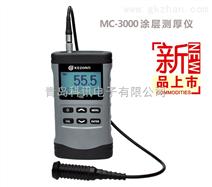 MC-3000C薄膜测厚仪|金属涂层测厚仪MC-3000C