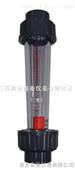 LZB-15S塑料转子流量计、LZB-65S塑料浮子流量计-淮安森菱仪表有限公司