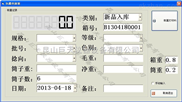 苏州电子吊磅称重记录系统,太仓电子秤称重软件系统,常熟电子秤称重管理软件