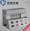 热封仪|热封试验仪|热封试验机