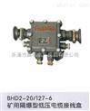 127V接线盒,BHD2-20/127-6T矿用防爆六通接线盒