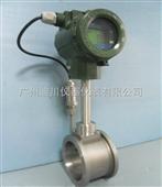 蒸汽流量计价格/广州生产厂家