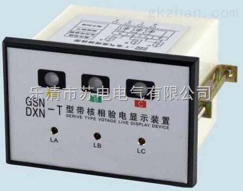 dxn-t户内高压带电显示器(带验电型)