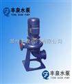 LW无堵塞立式污水泵/自吸泵