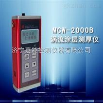 MCW-2000B型(涡流)涂层测厚仪