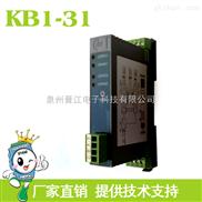 KB系列-KB1-31直流信号隔离器|输入4-20m输出0-5v|4~20MA/0~10V隔离分配模块/转换器