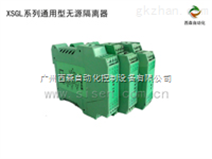 广州西森隔离器厂家供应XSGL系列通用型无源隔离器
