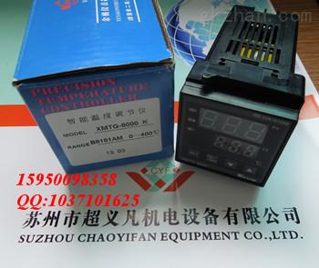 xmtg-8000k-阳明xmtg-8000k温控器-苏州市超义凡机电