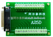 A25D-阿尔泰-全部25芯D型头接口的采集卡,附带25芯电缆线