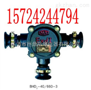 BHD2-40/3防爆接线盒,BHD2-40/3防爆接线盒
