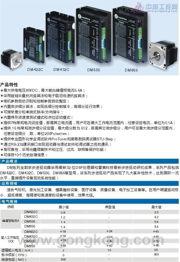 雷赛dm系列超高性能步进驱动器