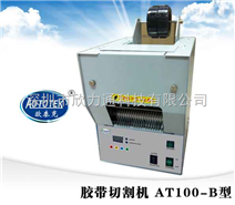 AT100-B全自动胶带切割机