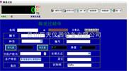 屠宰厂专用的称重管理软件系统,屠宰厂称重管理软件报价
