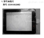 8寸平板电脑802