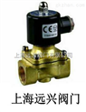 上海黄铜零压启动电磁阀ZCC-1、ZCC-2-上海远兴阀门有限公司
