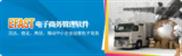 百胜服装行业电子商务管理软件