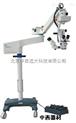 眼科手术显微镜 型号:SL50-YZ20T9