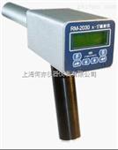 RM2030 手持式Xγ辐射仪