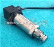 HDP703-粘稠体专用平膜压力变送器