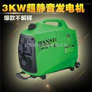 HS3200I-遥控启动3KW微型数码变频发电机