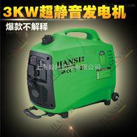 HS3200i变频技术3KW汽油发电机