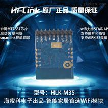 MT7681 串口wifi模块开发板 单片机智能家居无线评估板HLK-M35