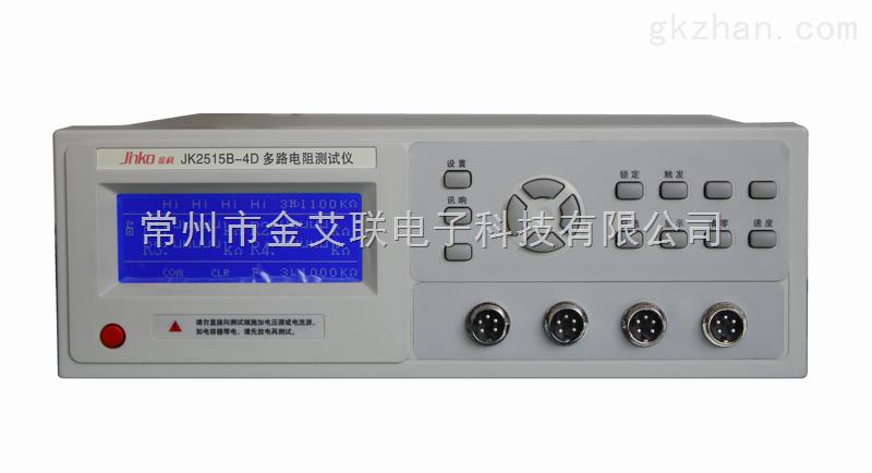 供应金科JK2515B-4D多路电阻测试仪