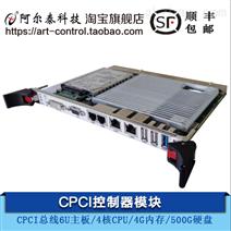 6U4核CPCI主板CPCI控制器低功耗高性能处理器CPCI-79A1阿尔泰科技