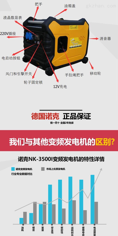 �9�nK��K�>���i��K���_nk-3500i工厂大量生产nk-3500i静音数码变频发电机