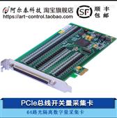 PCI-E2331开关量卡(64路数字量输入 4路中断测试