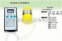 电脑粮食水分快速测定仪(筒式) 型号:QJ1QLY-T