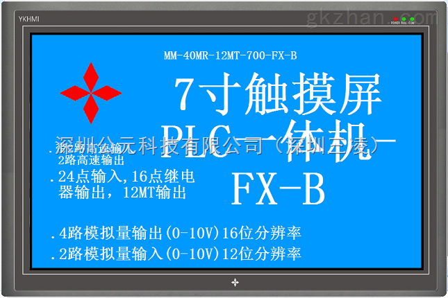 7寸中达优控触摸一体机MM-40MR-12MT-700-FX-B自带AD DA温度功能