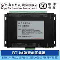 RTU6103北京阿尔泰科技8路AI 4路A0 16路DI 16路DO