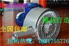 直销干燥机械用旋涡高压风机