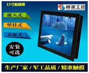 15寸低功耗i5工业平板电脑