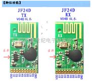 2.4G 无线遥控模块 JF24D-TX/RX
