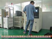 立式高低温试验箱|立式恒温试验箱