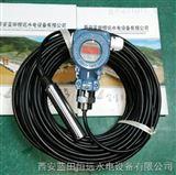 XPT135【恒远水电】投入式液位变送器XPT135