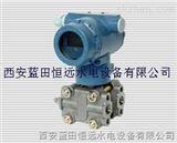 XPT137差压变送器电容式新型变送器